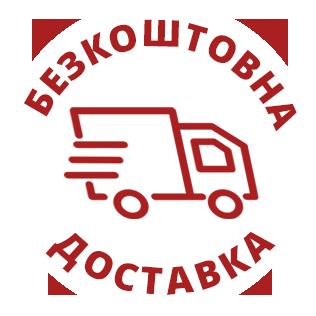 label Безкоштовна доставка